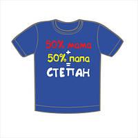 Футболки для детей с забавными надписями (50% мама-50% папа), доставка по Украине