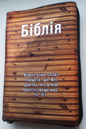 Біблія в чохлі з замочком №9