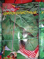 """Семена щавля """"Широколистный"""" ТМ Ваш огород (упаковка 10 пачек)"""