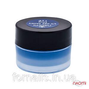 Гель-краска Naomi UV Gel Paint 5г Blue