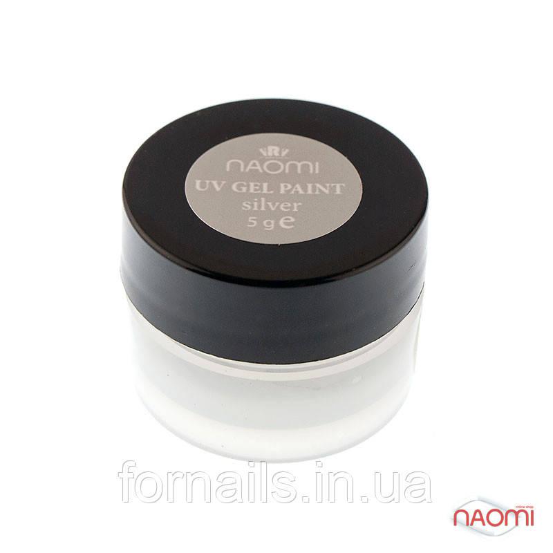 Гель-краска Naomi UV Gel Paint 5г Silver Shimmer