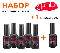 Набор гель-лаков PNB 5+1 в подарок!