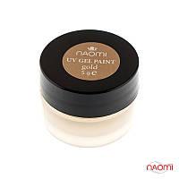 Гель-краска Naomi UV Gel Paint 5г Gold Shimmer