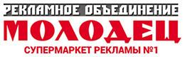 """Рекламное объединение """"МОЛОДЕЦ"""" ― супермаркет рекламы №1"""