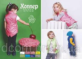 Хоппер детская жилетка от производителя