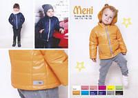 Стеганная детская курточка Мени