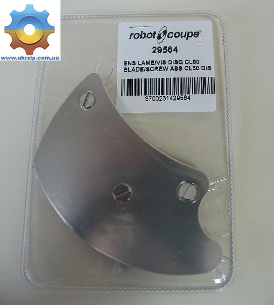 Лезвие 29564 для диска овощерезки Robot Coupe CL-50,52,55,60 (ремкомплект)