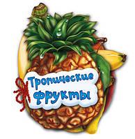 Книга-картонка Отгадай-ка: Тропические фрукты М13961Р Ранок Украина