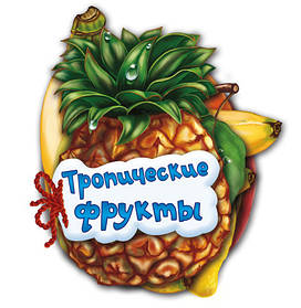 Книжка-картонка Відгадай-ка: Тропічні фрукти М13961Р Ранок Україна