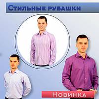 Стильные рубашки для Ваших мужчин!