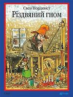 Пригоди Петсона і Фіндуса Різдвяний гном