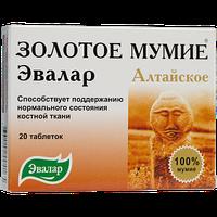 """Мумие Золотое""""Алтайское"""", таб №20 по 0,2 г блистер"""