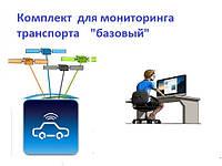 Системы GPS мониторинга транспорта