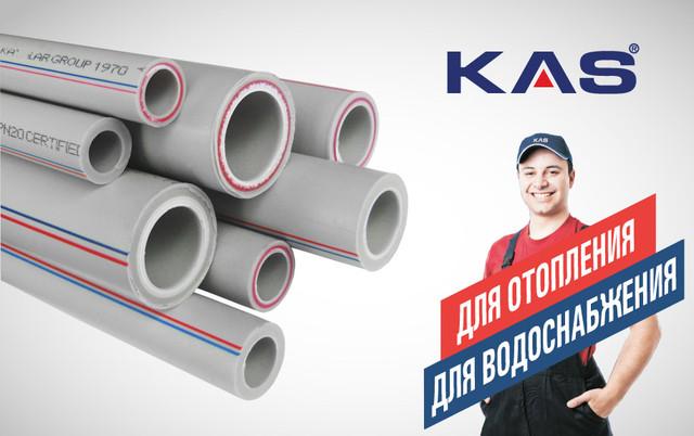 Трубы Полипропиленовые K.A.S ( Турция)