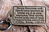 Брелок кожаный Молитва Спасителю, фото 1
