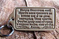 Шкіряний Брелок Молитва Спасителя брелоки для ключів, фото 1