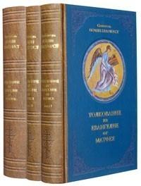 Толкование на Евангелие от Матфея и от Иоанна. Святитель Иоанн Златоуст, 3 тома