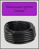 Слепая многолетняя трубка для капельного полива бухта 100 м диаметр 16 мм (многолетняя) Толщина стенки 1.2мм.