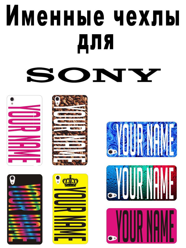 Именной чехол для Sony Xperia V LT25i