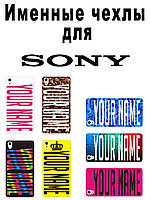 Именной чехол для Sony Xperia M4 Aqua/ E 2333
