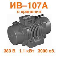 Вибратор площадочный ИВ–107А с хранения (380 В, 3–ф; 1,1 кВт; 40 кг) — ЯЗКМ