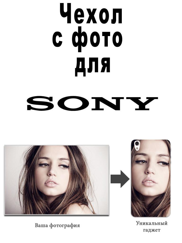Чехол с фото для Sony Xperia C/ C2305/ S39h