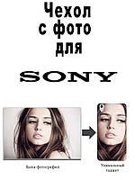 Чехол с фото для Sony Xperia E/ E Dual/ C1504/ C1505/ C1604/ C1605