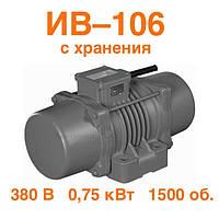 Вибратор площадочный ИВ–106 с хранения (380 В; 1500 об/мин; 0,75 кВт; 50 кг) — ЯЗКМ