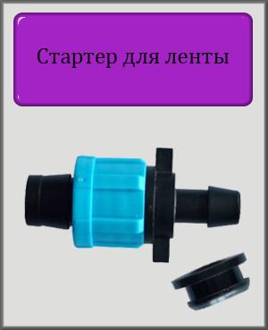 Стартер з резинкою для краплинної стрічки