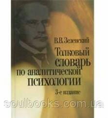 Толковый словарь по аналитической психологии.  Зеленский В.В.