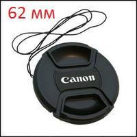 Крышка Canon диаметр 62мм, со шнурком, на объектив