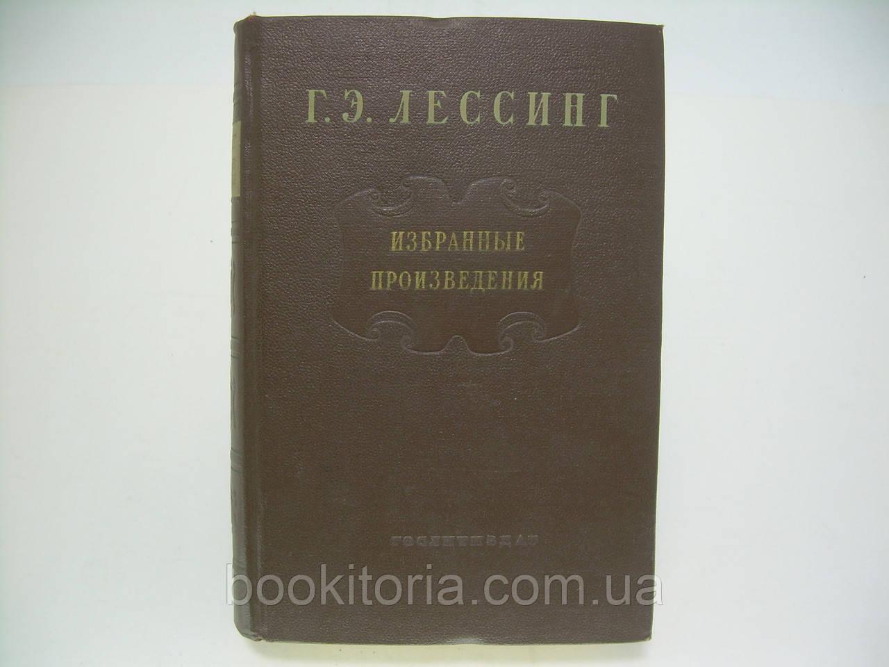 Лессинг Г.Э. Избранные произведения (б/у).