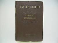Лессинг Г.Э. Избранные произведения (б/у)., фото 1