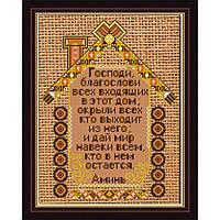 """Схема для вышивки бисером """"Молитва о доме"""""""