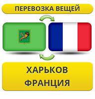 Перевозка Личных Вещей из Харькова во Францию