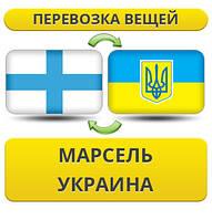 Перевезення Особистих Речей з Марселя в Україну