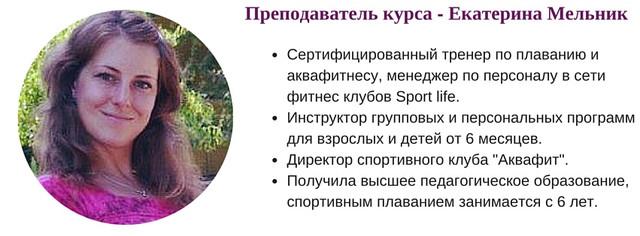 Екатерина Мельник ― преподаватель обучения для тренеров аквафитнеса в школе Олимпия