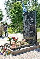 Памятник АТО - 3