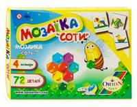 """Мозаика """"Соты"""" Орион, (72 дет.) 461"""