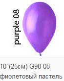 """Шар 10"""" пастель фиолетовый"""