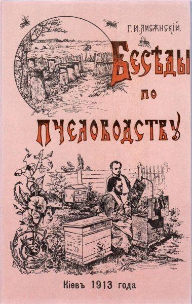 """Книга """"Беседы по пчеловодству"""", Лисянский Г. И. 1995 - 580с."""