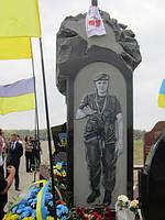 Памятник АТО - 20