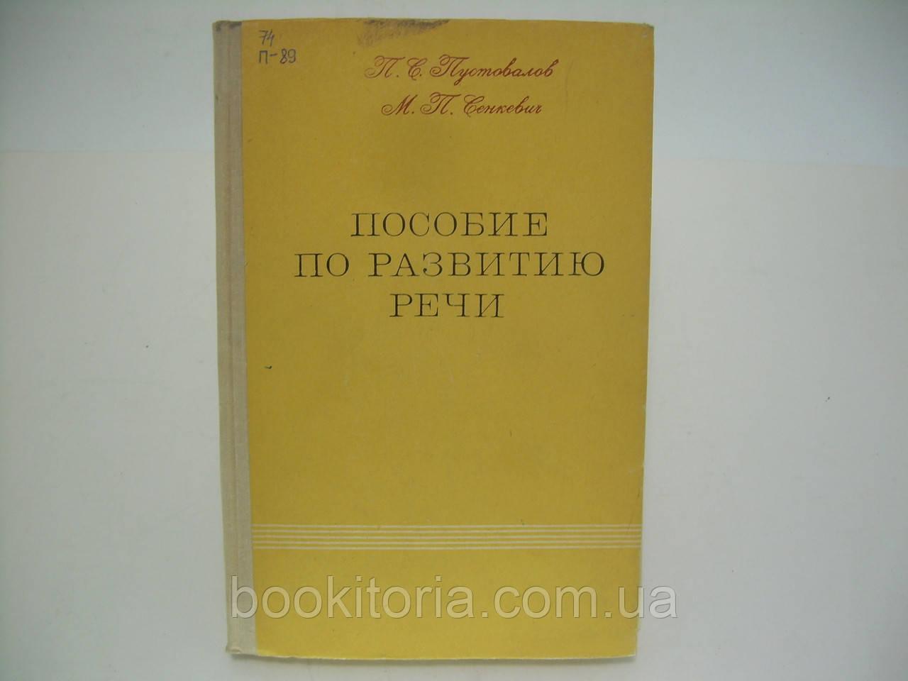 Пустовалов П.С., Сенкевич М.П. Пособие по развитию речи (б/у).