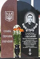 Памятник АТО - 30, фото 1