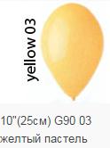 """Шар 10"""" пастель желтый"""