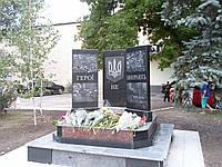 Памятник АТО - 27