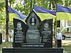 Памятник АТО - 28
