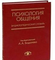 Психология общения. Энциклопедический словарь.  Бодалев А.А.