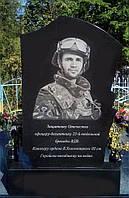 Памятник АТО - 33