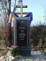 Памятник АТО - 37